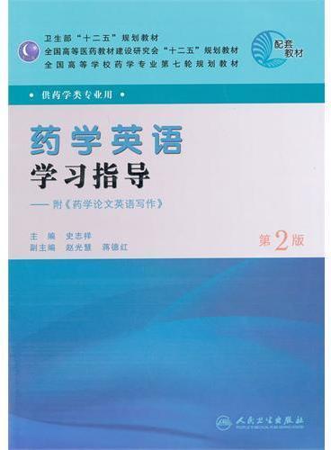 药学英语学习指导(本科药学配教/第二版)