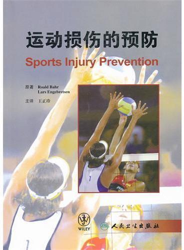 运动损伤的预防(翻译版)