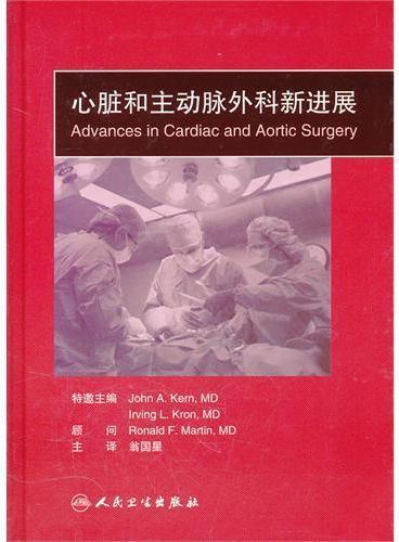 心脏和主动脉外科新进展(翻译版)