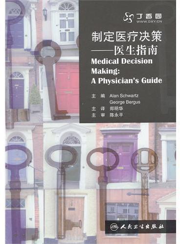 制定医疗决策——医生指南(翻译版)