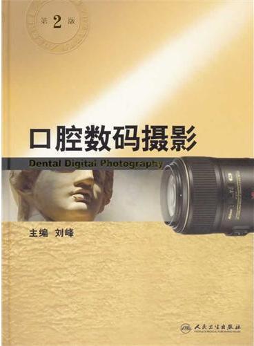 口腔数码摄影(第2版)