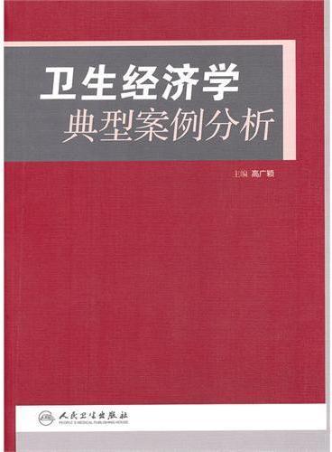 卫生经济学典型案例分析