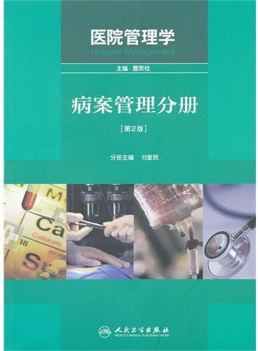 医院管理学——病案管理分册(第2版)