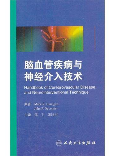 脑血管疾病与神经介入技术(翻译版)