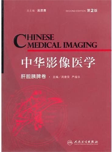 中华影像医学肝胆胰脾卷(2版)