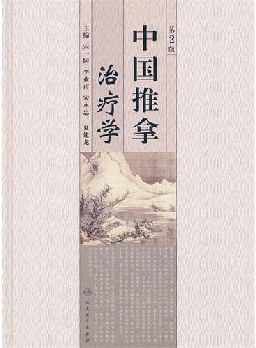 中国推拿治疗学(2版)