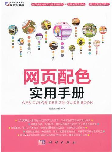 网页配色实用手册