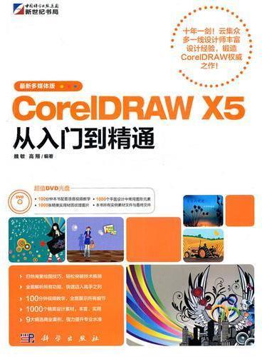 最新多媒体版CorelDRAW X5从入门到精通(DVD)