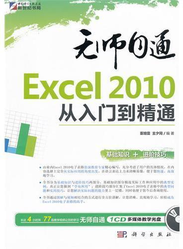 无师自通Excel2010从入门到精通(CD)