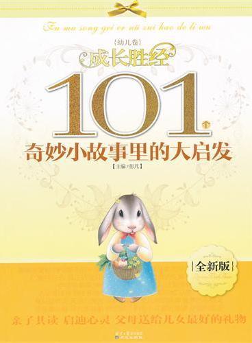 【全新版】成长胜经·幼儿卷—101个奇妙小故事里的大启发
