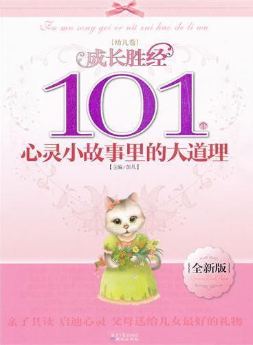 【全新版】成长胜经·幼儿卷—101个心灵小故事里的大道理