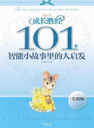 【全新版】成长胜经·幼儿卷—101个智能小故事里的大启发