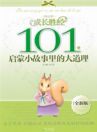 【全新版】成长胜经·幼儿卷—101个启蒙小故事里的大道理
