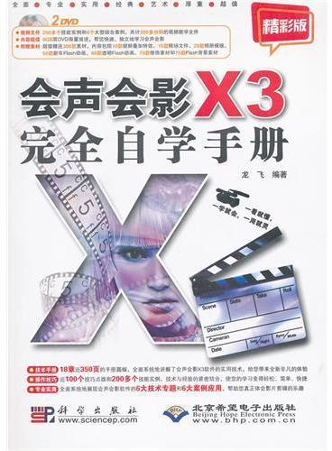 会声会影X3完全自学手册(含2张光盘)