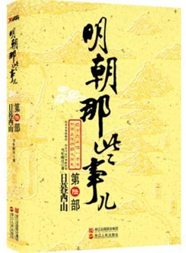明朝那些事儿.第6部,日暮西山——当年明月全新修订,经典收藏版