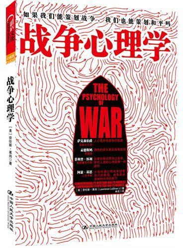 《战争心理学》一本时代性的重要书籍,带您了解战争的神秘与疯狂!