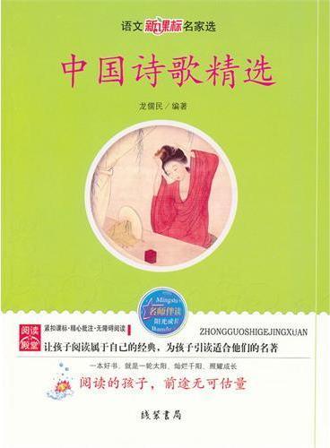 中国诗歌精选