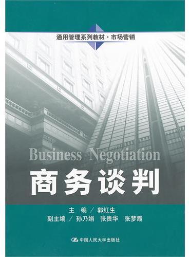 商务谈判(通用管理系列教材·市场营销)