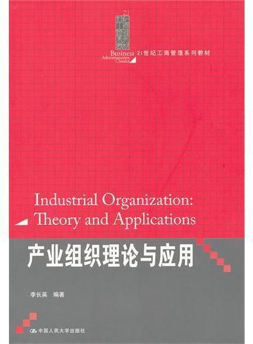 产业组织理论与应用(21世纪工商管理系列教材)