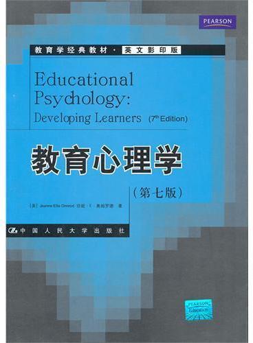 教育心理学(第七版)(英文影印版)