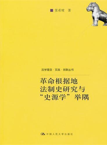 """革命根据地法制史研究与""""史源学""""举隅(法学理念·实践·创新丛书)"""