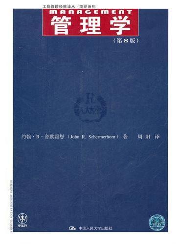 管理学(第8版)(工商管理经典译丛·简明系列)