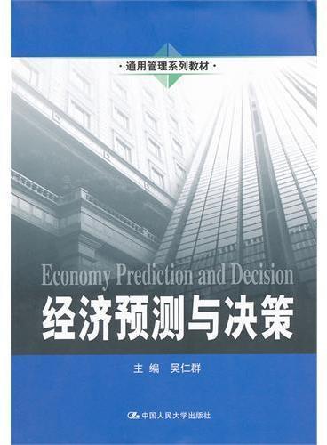经济预测与决策(通用管理系列教材)