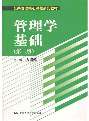 管理学基础(第二版)(公共管理核心课程系列教材)