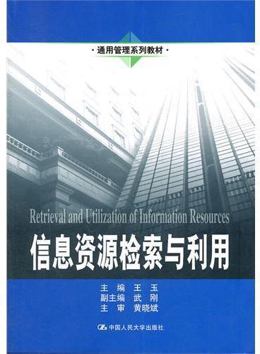 信息资源检索与利用(通用管理系列教材)