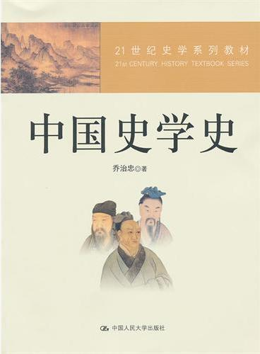 中国史学史(21世纪史学系列教材)