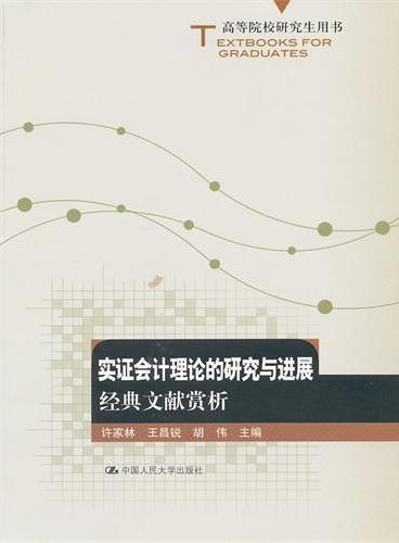 实证会计理论的研究与进展:经典文献赏析(高等院校研究生用书)