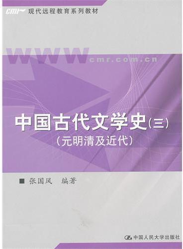 中国古代文学史(三)(元明清及近代)