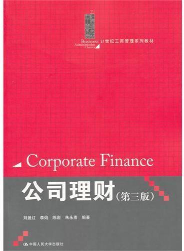 公司理财(第三版)(21世纪工商管理系列教材)