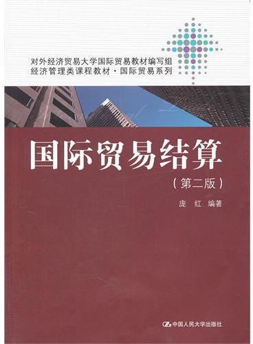 国际贸易结算(第二版)(经济管理类课程教材·国际贸易系列)