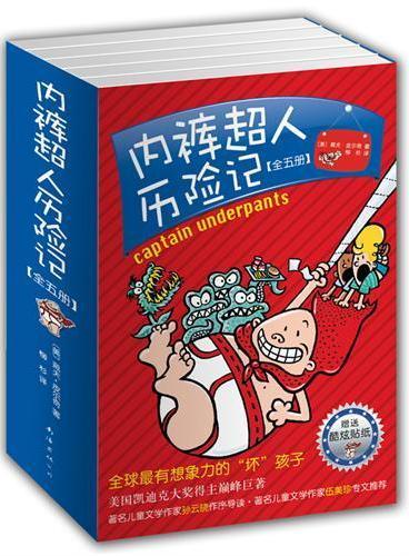 内裤超人历险记(全五册)(爱心树童书出品)