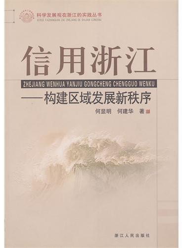 信用浙江——构建区域发展新秩序