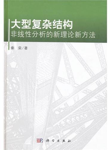 大型复杂结构非线性分析的新理论新方法(精装)