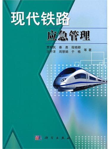 现代铁路应急管理