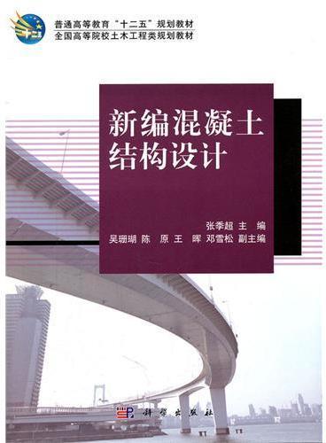 新编混凝土结构设计(CD)