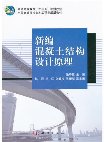 新编混凝土结构设计原理(CD)