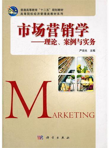 市场营销学--理论、案例与实务