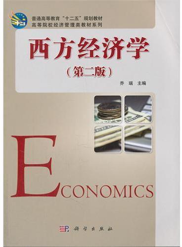 西方经济学(第二版)