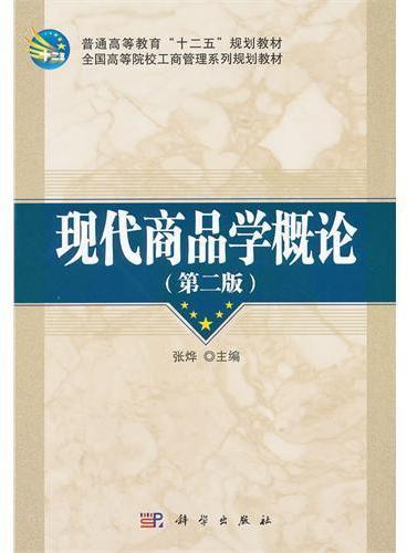 现代商品学概论(第二版)