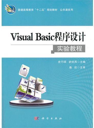 VisualBasic程序设计实验教程