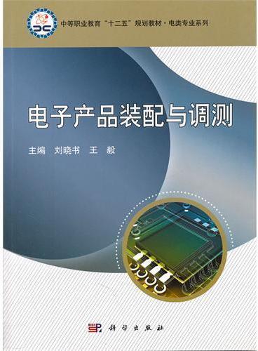 电子产品装配与调测
