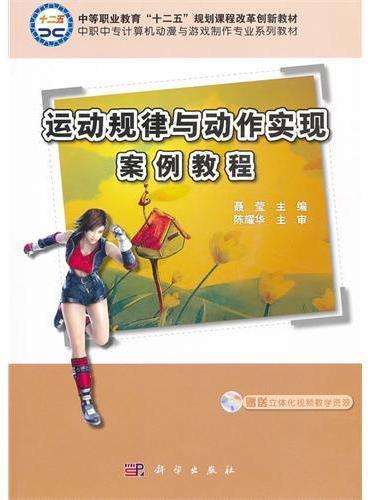 运动规律与动作实现案例教程(CD)