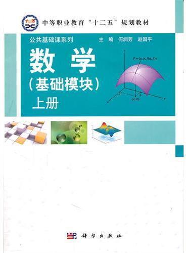 数学(基础模块)上册