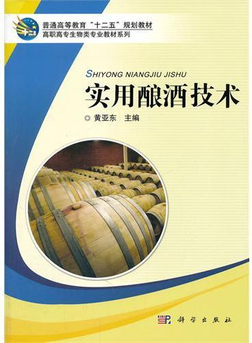 实用酿酒技术
