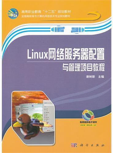 Linux网络服务器配置与管理项目教程