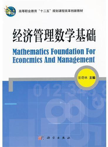 经济管理数学基础